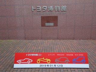トヨタ博物館.JPG