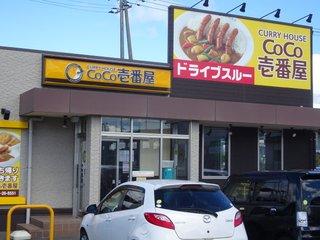 一関いわいショッピングセンター店.JPG