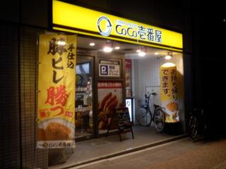 中区広島女学院前店.JPG