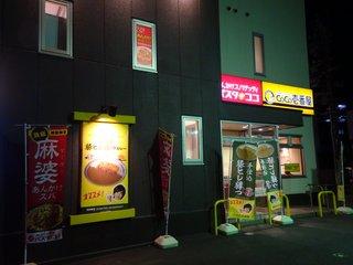 中区新栄店.JPG
