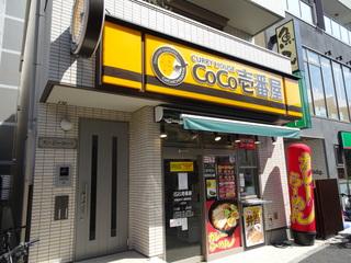 京急金沢八景駅前店.JPG
