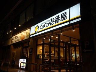 京都赤池店.JPG