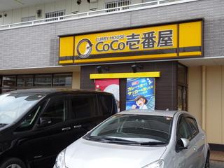 佐賀南部バイパス店.JPG