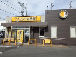 南岩国店.JPG