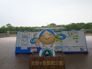 吉野ヶ里歴史公園.JPG