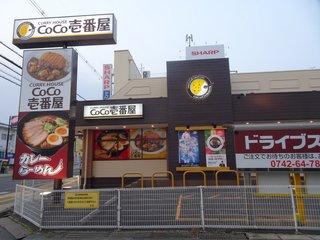 奈良神殿店.JPG