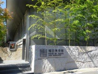 福田美術館.JPG