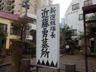 近藤勇墓所.JPG