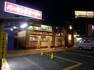 都城吉尾町店.JPG