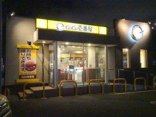 長野西和田店.JPG